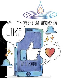 """Младежки обмен в Румъния – """"The Fire of Life"""" Учене за промяна"""